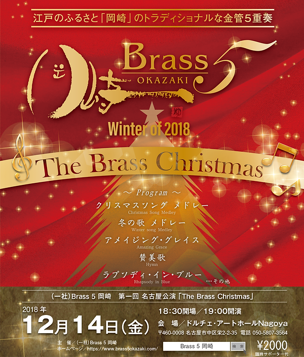 brass5christmas.png