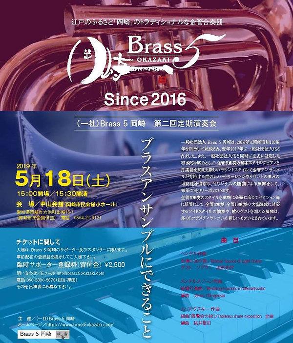 brass5定期.jpg