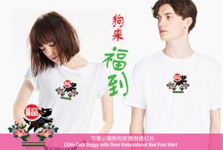 02 Fu Doggy Polo T-Shirt