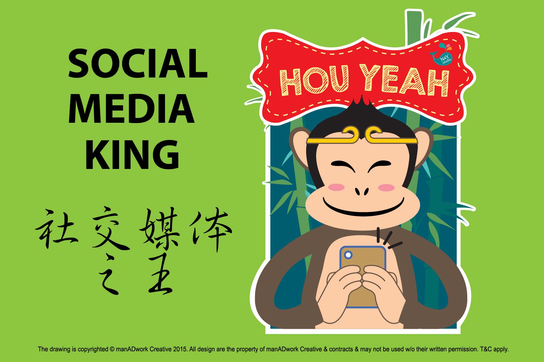 Hou Yeah Social Media King