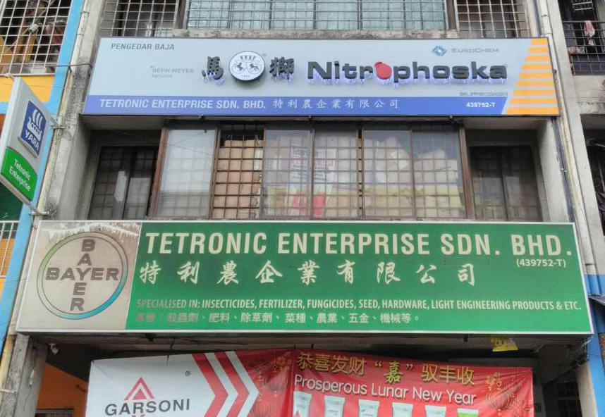 BM Nitrophoska Brand Signage 01