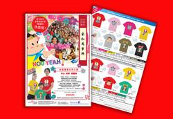 Hou Yeah 2016 T-shirt_leaflet