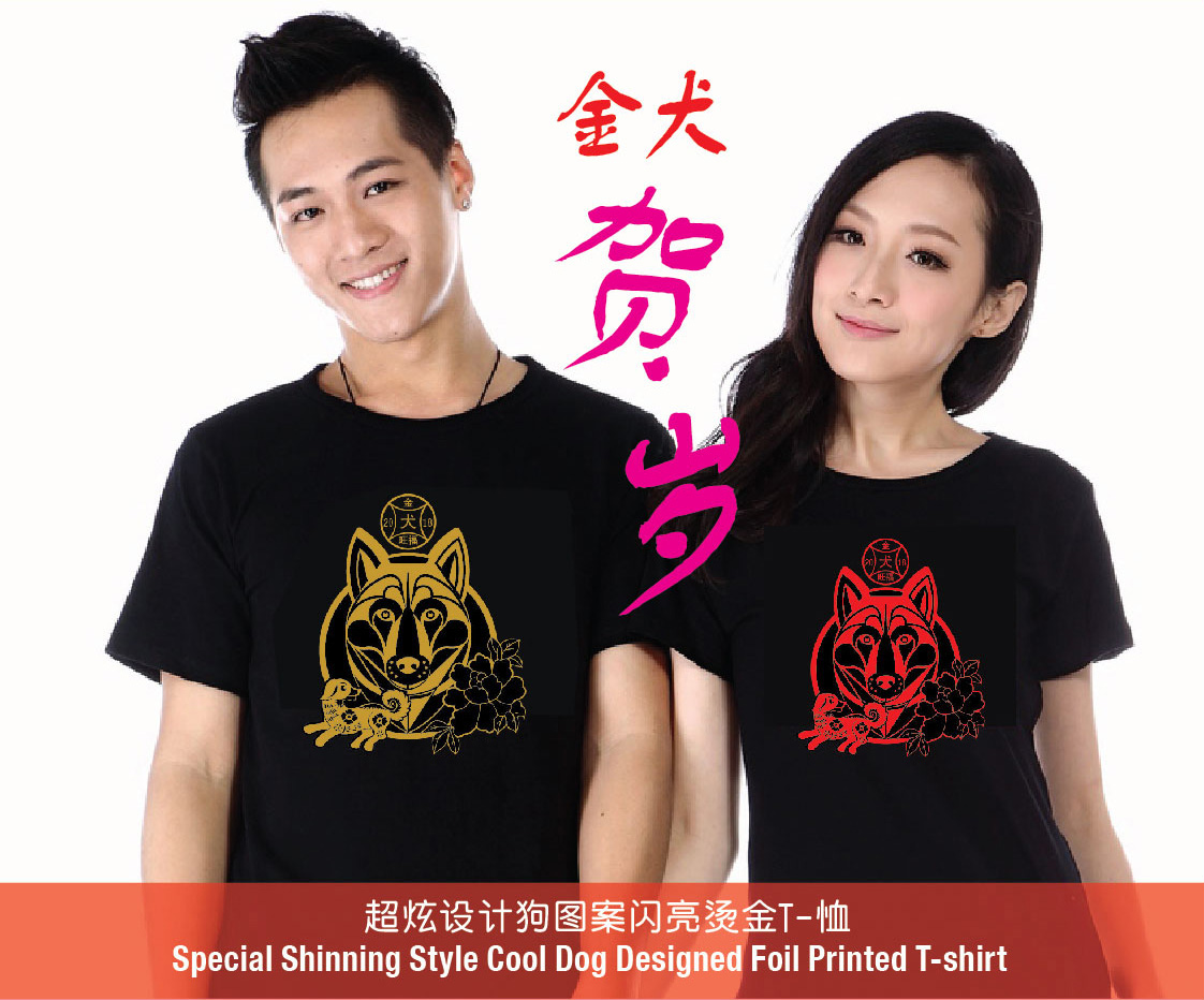03 Golden Doggy T-Shirt