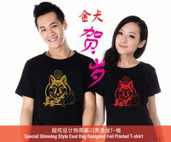 03 Golden Doggy T-Shirt