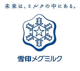 雪印メグミルク.jpg