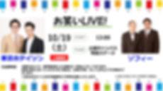 '19芸人班 お笑いライブ宣伝画像_page-0001.jpg