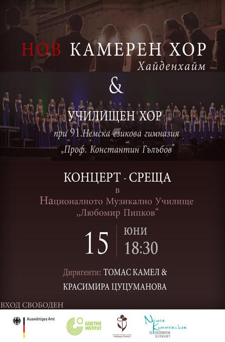 Balkan - Tour 2017