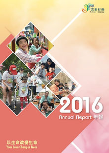 2016 Annuel Report.jpg