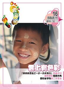 Journal ISSUE 16_150x210mm_01.jpg