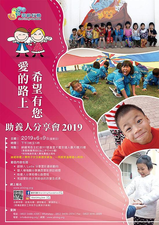 2019-sponsor-sharing-Poster.jpg