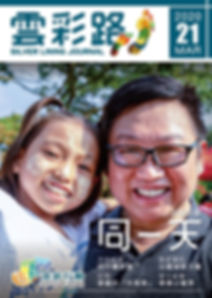 Journal ISSUE21_cover_Cover.jpg