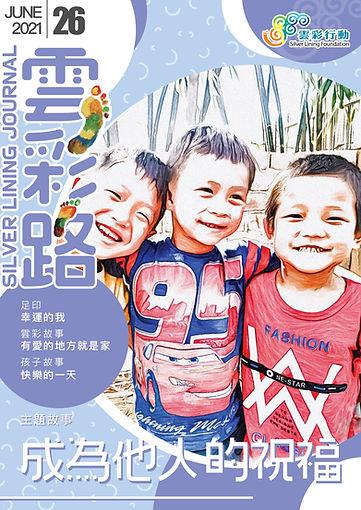 Journal ISSUE 26_cover.jpg