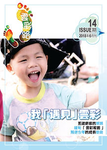 Journal ISSUE 14_booklet-1.jpg