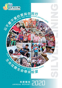 2020 annual report_cover.jpg