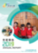 2019 annual report_Cover 1.jpg