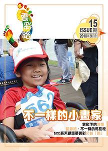 Journal ISSUE 15_150x210mm_01.jpg