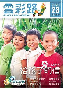 Journal ISSUE 23_cover.jpg
