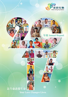 2017 annual report_Cover 1.jpg