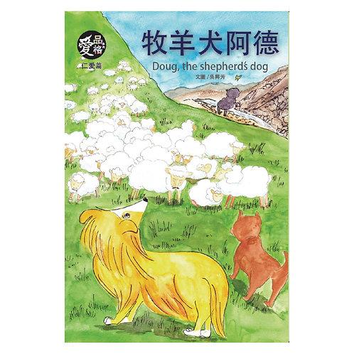 仁愛篇:牧羊犬阿德