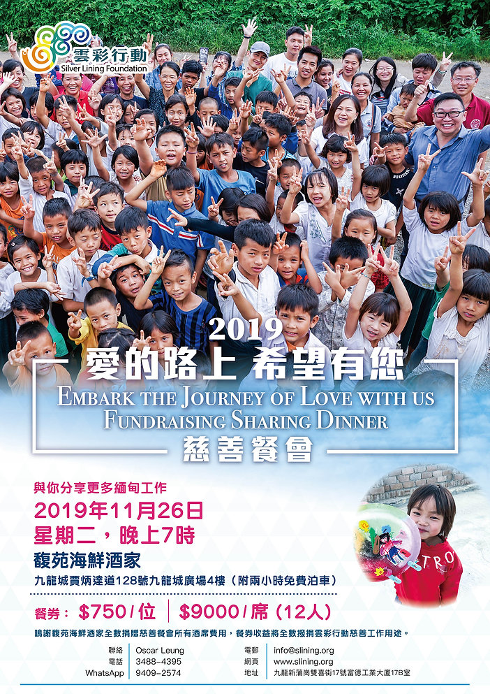 HK_Dinner_Poster_low.jpg