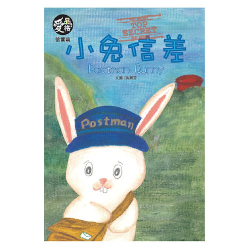 信實篇:小兔信差
