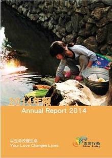 2014 Annnal Report.jpg