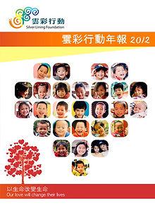 2012 Annual Report.jpg