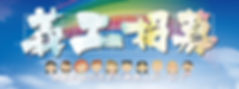 義工2018_Poster_Banner.jpg