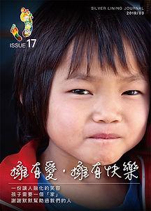 Journal ISSUE 17_cover.jpg