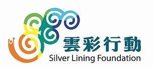 silverlining-logo_Ending-01.jpg