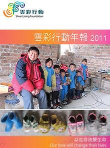 2011Annnal Report.jpg