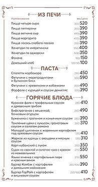 меню03.png