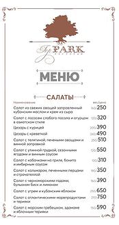 меню1.png