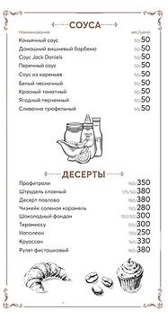 меню6.png