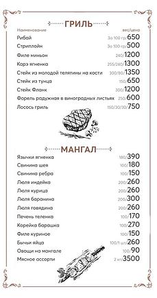 меню5.png