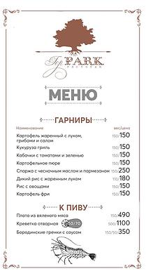 меню4.png