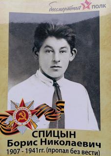 Спицын Борис Николаевич.jpg