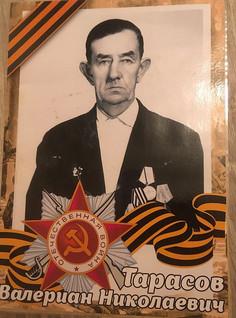 Тарасов Валериан Николаевич.jpeg