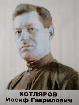 Котляров Иосиф Гаврилович.jpg
