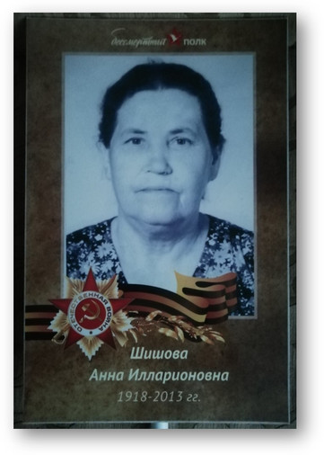 Шишова Анна Илларионовна.jpg