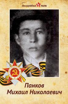 Панков Михаил Николаевич.jpg