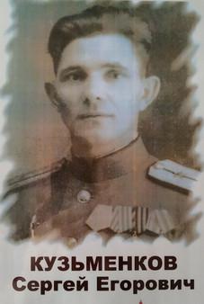 Кузьменков Сергей Егорович.jpg