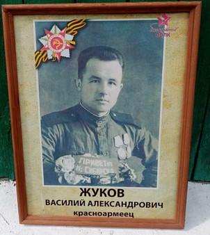 Жуков Василий  Александрович.jpg