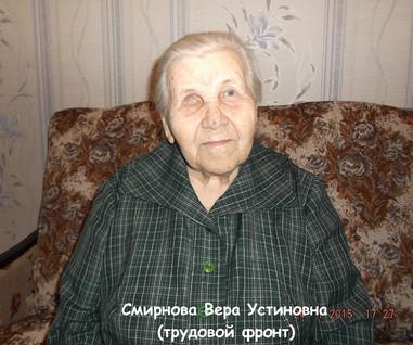Смирнова Вера Устиновна.jpg