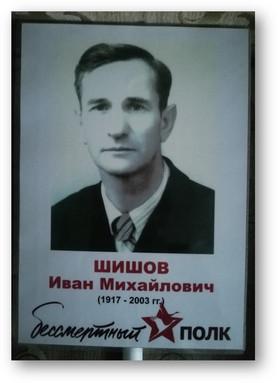 Шишов Иван Михайлович.jpg
