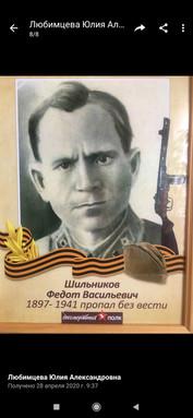 Шильников Федот Васильевич.jpg