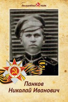 Панков Николай Иванович.jpg