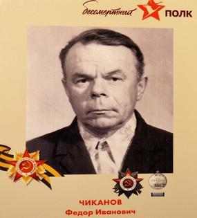 Чиканов Федор Иванович.jpg