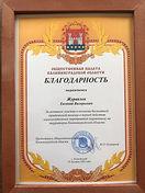 адвокат Журавлев Калининград