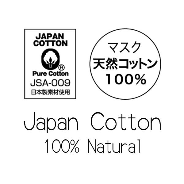 100% Japan Cotton